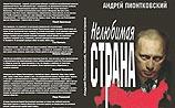 За критику власти ФСБ объявила книги экстремистскими (ОТРЫВКИ)