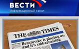 """""""Вести"""" ради Березовского изменили первую полосу Times"""