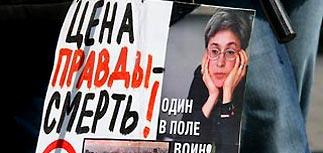В Москве прошел митинг в память об Анне Политковской