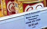 Цены на продукты питания в РФ заморожены до выборов президента
