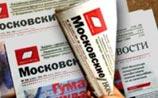 'Московские новости' закрываются, выход издания остановлен...  Вскоре будет совсем новая газета