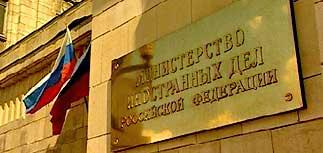 "МИД РФ ответил на критику госдепа: политика США в Косово - ""откровенный цинизм"""