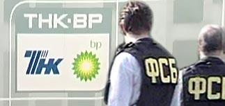 ФСБ связала BP и Бритсовет с промышленным шпионажем