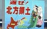 Япония провозгласила Курилы своими с 2012 года