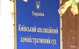 БЮТ обвинил представителей Ющенко в захвате Апелляционного суда Киева