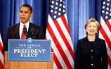 Команда Обамы сформирована. Ключевые имена - Клинтон и Гейтс