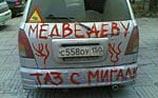 """Студент колесил по Москве, советуя Медведеву """"таз с мигалками"""". ФСБ и ГАИ всполошились"""