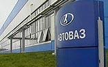 """Агония """"АвтоВАЗа"""": конвейер встает на месяц, Тольятти может обнищать"""
