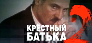 """НТВ рассказало, что Лукашенко дружит только с """"плохими"""": Саакашвили и Бакиевым"""