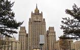 МИД РФ резко обрушился на США за грубые нарушения в области разоружения