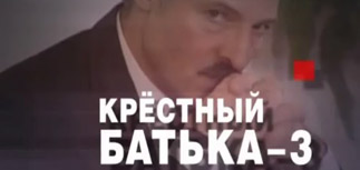 """Канал НТВ в """"Крестном батьке - 3"""" объявил Лукашенко психопатом"""