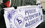 В городах РФ идут акции в поддержку антифашистов Солопова и Гаскарова