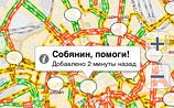 Сотни водителей шлют сигнал SOS Собянину прямо из пробок