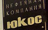 ЮКОС на Западе выиграл очередной суд у российской структуры. Цена вопроса - $ 1,2 млрд