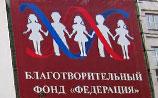 """СМИ """"копнули"""" биографию главы """"Федерации"""". И вновь наткнулись на """"дела Путина"""""""
