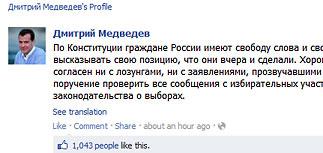 Медведев ответил на протесты: велел проверить нарушения