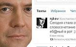 Нецензурная цитата в Twitter Медведева взорвала Рунет. Кремль объяснил, что это было