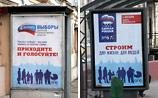 В одинаковых плакатах ЦИК не нашел схожести, а на нашедших жалуется силовикам