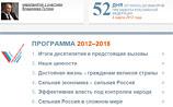 Появился сайт Путина с предвыборной программой. Предложения народа уйти - пропадают