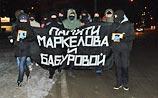 Антифашисты вышли на акции в память о Маркелове и Бабуровой. В Питере в них стреляли