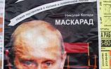 """Театр путинского сторонника заклеили афишами спектакля """"о жулике и пламенной любви"""""""