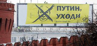 """У Кремля висел баннер """"Путин, уходи"""" (ФОТО). Премьер ушел на день и сделал громкие заявления"""