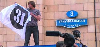 """Оппозиция вышла на """"Стратегию-31"""". Эффективность ГУ МВД: задержали 80% от всех"""