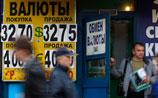 Рубль ушел в пике. Эксперты обещают мрачное будущее и называют грядущий курс доллара
