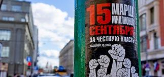 """""""Марш миллионов-3"""" пройдет по старому маршруту, но с отличиями"""