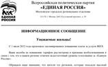ДМП Навального в Вологде вызвала расследование невиданного размаха. Нашли экстремизм