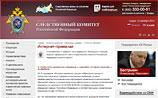 Сайт СКР 2 года разглашал личные данные жаловавшихся через интернет