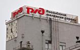 РЖД хотят получить с Apple 2 миллиона рублей: не понравилась иконка