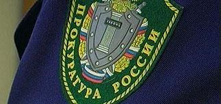 Московского прокурора взяли на многомиллионной взятке