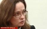 Сюрприз Путина не удался: главой ЦБ будет предсказанная журналистами Набиуллина