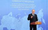 """""""Денег нет"""": Путин провел семинар для Ройзмана и остальных мэров"""