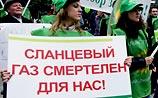 Минприроды РФ увидело в добыче сланцевого газа на Украине угрозу для российской экологии