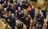 Госдума приняла закон о вхождении Крыма в Россию и ратифицировала договор об этом
