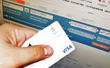 Банки начали блокировать карты из-за массовой утечки данных через сайт РЖД