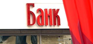 """Под санкции Евросоюза попали пять российских банков, включая """"Сбербанк"""""""