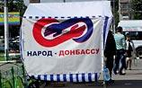 """Палатки """"Помощь Донбассу"""" в Москве принадлежат фонду, скрывающему отчетность"""