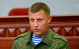 """Новый """"премьер ДНР"""" заявил о готовности прекратить огонь"""