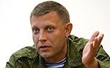 ДНР хочет обсудить независимость на следующей встрече контактной группы