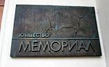 """Минюст попросил ликвидировать правозащитное общество """"Мемориал"""""""