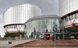 Минюст РФ обжаловал решение ЕСПЧ по делу ЮКОСа