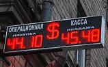 Доллар впервые поднялся выше 45 рублей