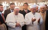 Папа Франциск помолился в главной мечети Стамбула вместе с муфтием