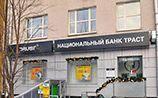 """ЦБ решил санировать банк """"Траст"""", не справившийся с оттоком вкладчиков"""