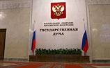 """В Госдуму внесен законопроект о порядке выхода НКО из перечня """"иноагентов"""""""
