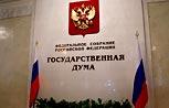 В Госдуме предложили ограничить право президента на введение санкций