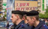 На Украине решили праздновать победу над нацизмом по-европейски - 8 мая